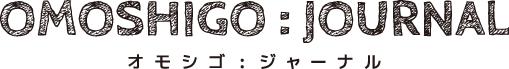 オモシゴジャーナルロゴ