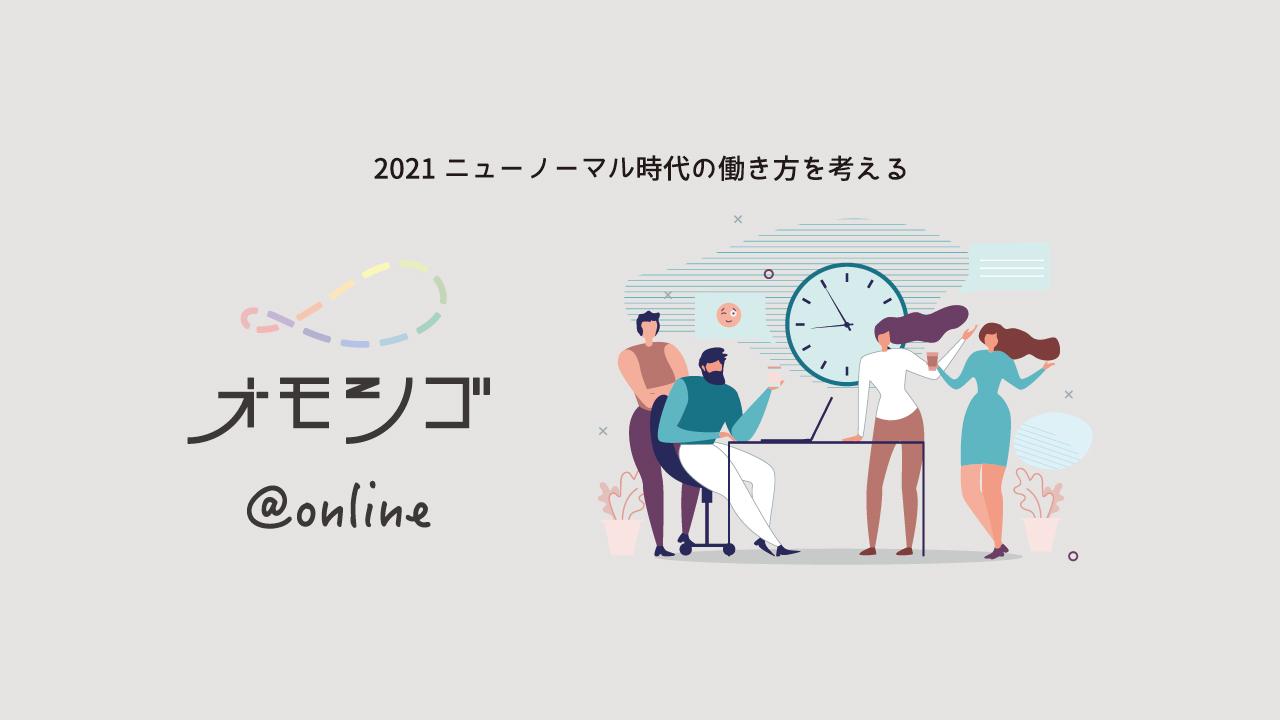 【オモシゴ@online】次回は2021年5月28日(金)20:00から|ニューノーマル時代の働き方を考える。