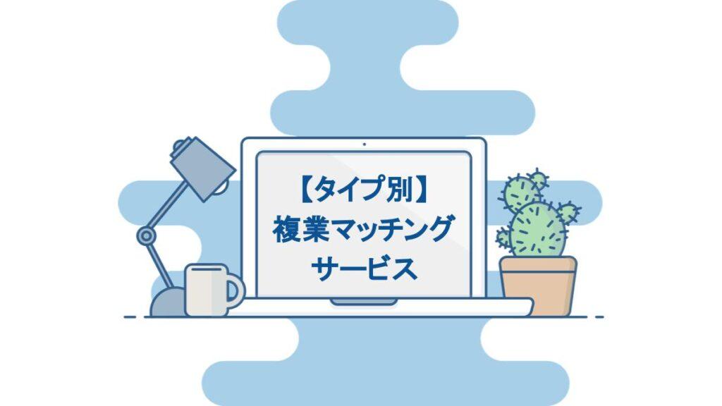 複業マッチングサービス20選!【タイプ別】