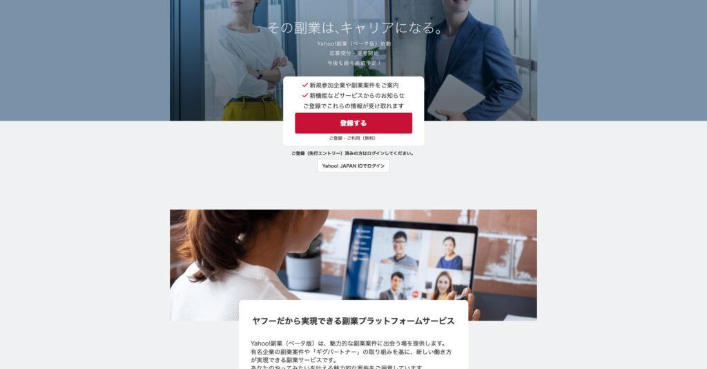 Yahoo!副業(ヤフー副業)
