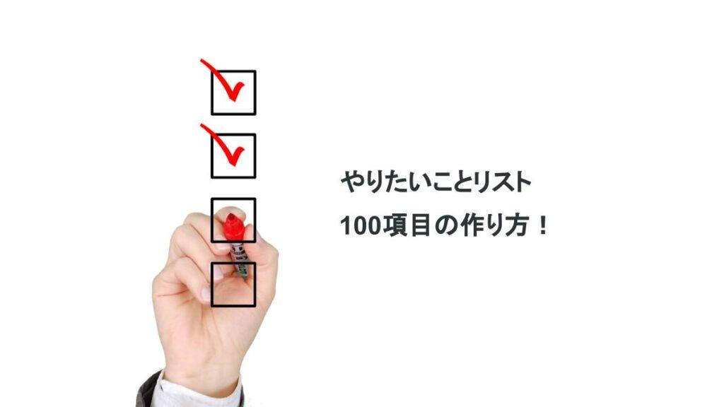 やりたいことリスト100項目の作り方!