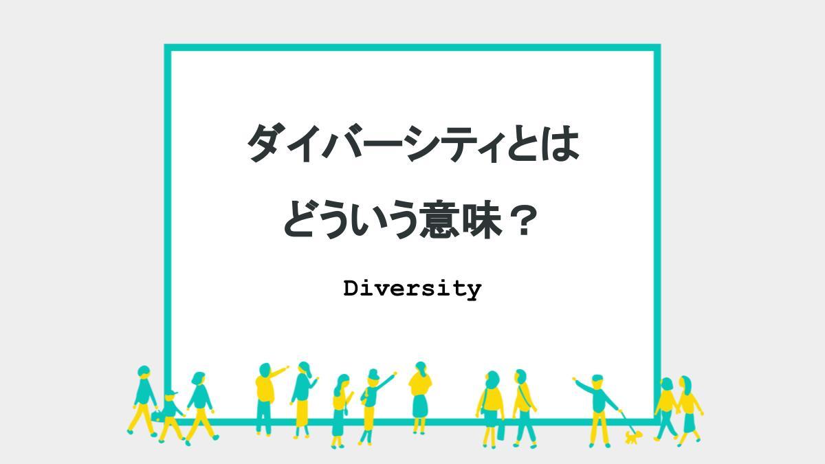 ダイバーシティとはどういう意味?私たちの働き方にこれからどんな影響があるのか