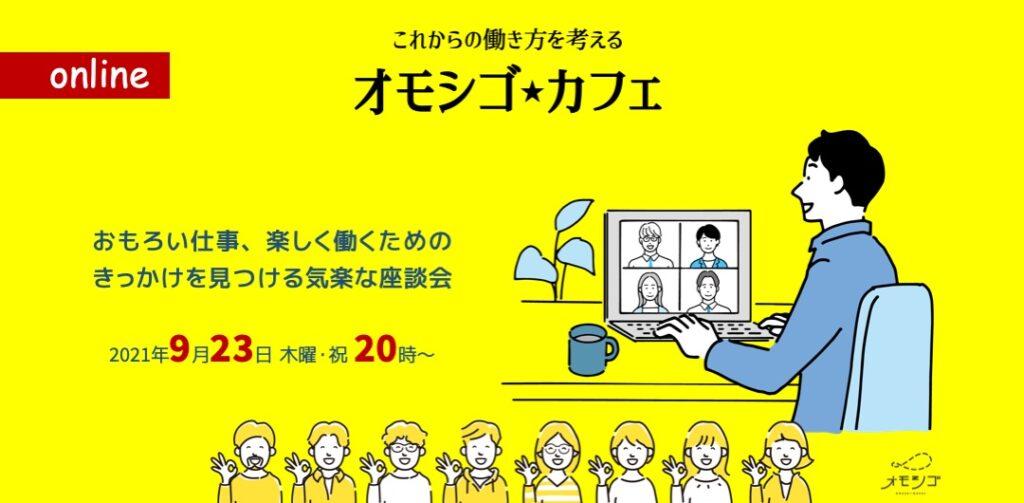 オモシゴ★カフェ開催予定【2021年9月23日(木・祝)20:00~】