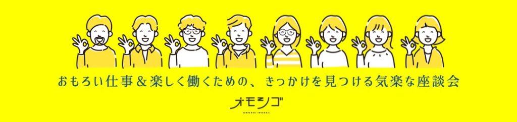 オモシゴ★カフェは、おもろい仕事&楽しく働くための、きっかけを見つける気楽な座談会として運営しています。