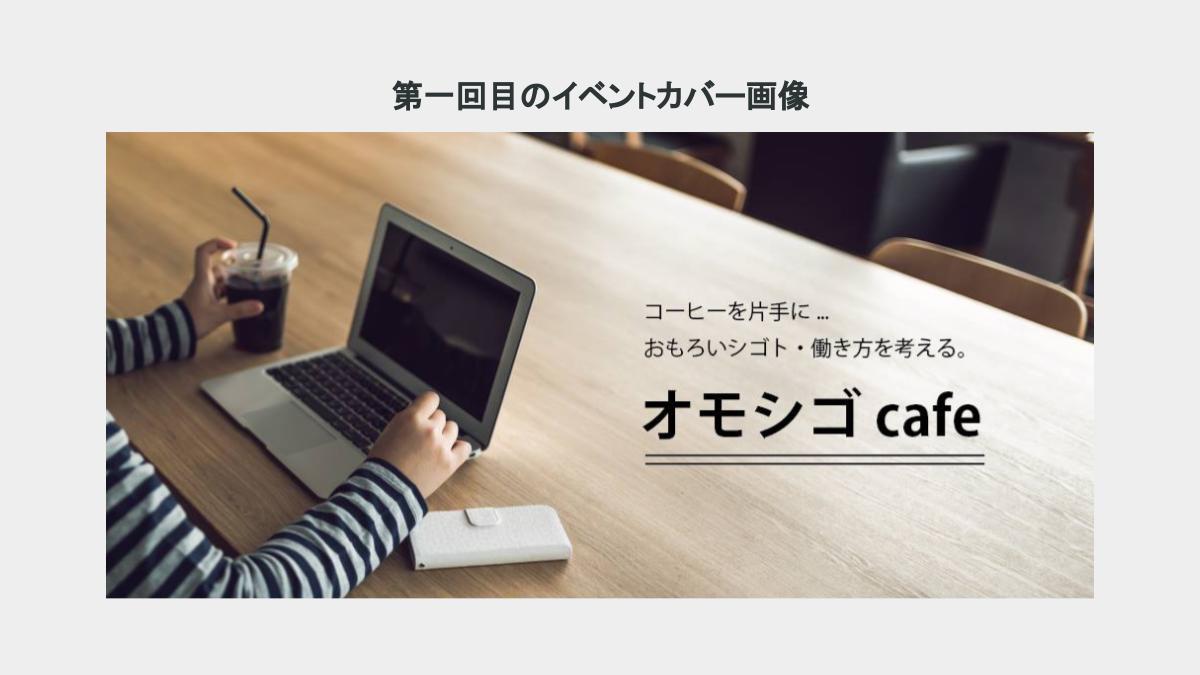 仕事や働き方に関する疑問や悩みを教えてほしい|「オモシゴカフェ」を始めたワケ